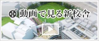 動画で見る新校舎