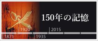150年の記憶