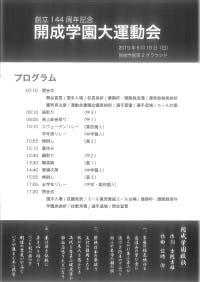fieldprogram