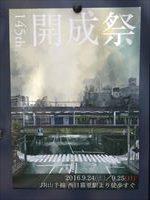 20160915_bunkasai_poster